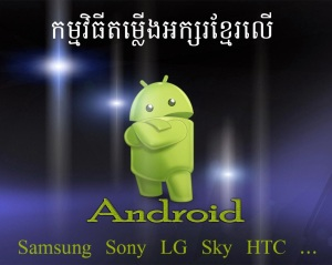 Install Khmer on Android